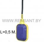 Включатель поплавковый для погружных насосов (кабель 0,5 м.)