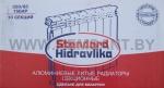 Радиатор алюминиевый STANDARD HIDRAVLIKA 350/85 (mini)