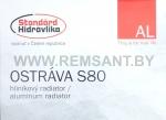 Радиатор алюминиевый STANDARD HIDRAVLIKA OSTRAVA S80